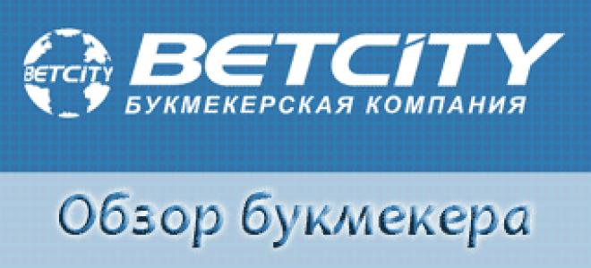 Букмекерская контора Бетсити: обзор легального и нелегального сайта