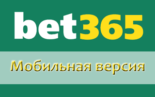 Bet365 mobile — мобильная версия сайта