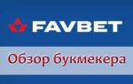 БК Фавбет — вход на официальный сайт Favbet com