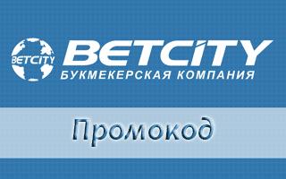Промокод Betcity
