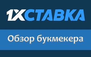 Букмекерская контора 1хСтавка: обзор сайта, линии и ставок