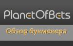 БК Планетофбетс — обзор сайта, ставок и линии, актуальное зеркало