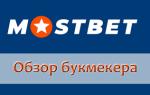 Букмекерская контора Мост Бет: обзор сайта и вход на Mostbet com
