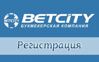 Регистрация в Betcity