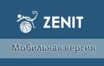 Зенитбет мобильная версия