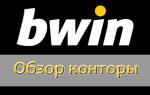 БК Бвин — официальный сайт букмекерской конторы Bwin ru