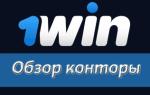 Обзор букмекерской конторы 1win