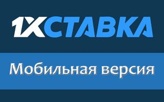 Мобильная версия 1xStavka