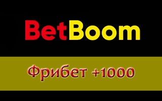Как получить и использовать фрибет в Bingo Boom?