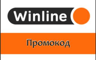 Промокод от Winline на 1000 и 16 000 рублей
