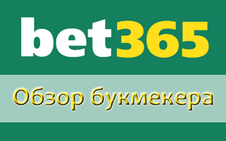 БК Бет365 — букмекерская контора на русском