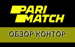Букмекерская контора Пари Матч — обзор официальных сайтов