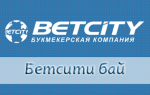 Бетсити бу — букмекер Беларуси