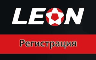 Регистрация в БК Леон и как зарегистрироваться в Леонбетс