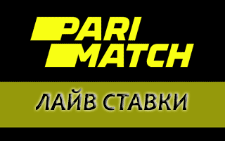 Лайв ставки в Parimatch