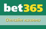 Онлайн казино Бет365
