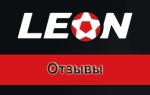 Реальные отзывы игроков БК Леон