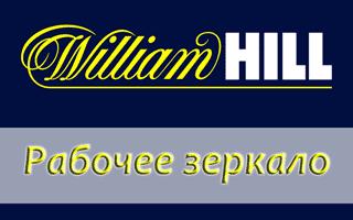 Рабочее зеркало William Hill на сегодня
