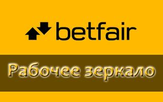 Зеркало Бетфаир и другие способы получить доступ к сайту