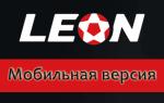 Мобильная версия Leon mobile для смартфонов