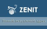 Новый альтернативный адрес БК Зенит