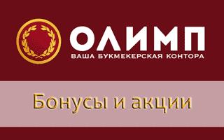 Бонусы БК Олимп при регистрации и на первый депозит