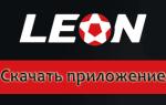 Скачать мобильное приложение БК Леон на телефон