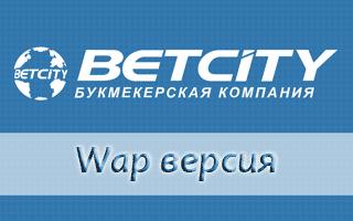 Wap версия Бетсити
