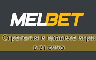 Правила и стратегия 21 очко Melbet