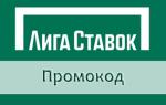 Специальный Промокод Лига Ставок при регистрации