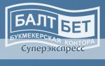 Тотализатор Балтбет суперэкспресс