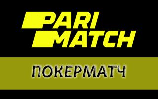 Pokermatch — покер от букмекера Париматч