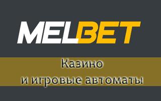 Игровые автоматы и казино Мелбет