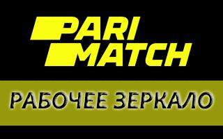 Зеркало Пари Матч