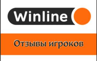 Отзывы о Винлайн от игроков букмекера