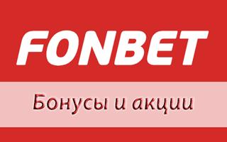 Бонусы и акции Фонбет, как получить бонус при регистрации