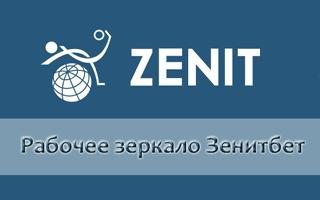 Рабочее зеркало Zenitbet всегда актуально на этом сайте