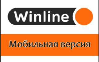 Мобильная версия сайта Winline mobile