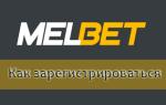 Как зарегистрироваться в Мелбет