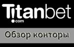 Обзор сайта Titanbet и вход на рабочее зеркало