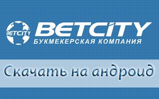Скачать приложение Betcity на андроид бесплатно