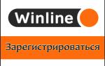 Регистрация Winline