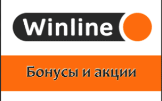 Бонусы и акции Winline