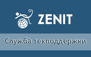 Работа горячей линии Зенитбет и службы техподдержки