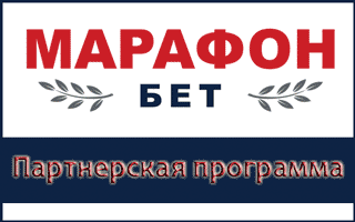Партнерка Марафонбет