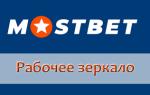 Рабочее зеркало Mostbet — актуальный доступ на сегодня