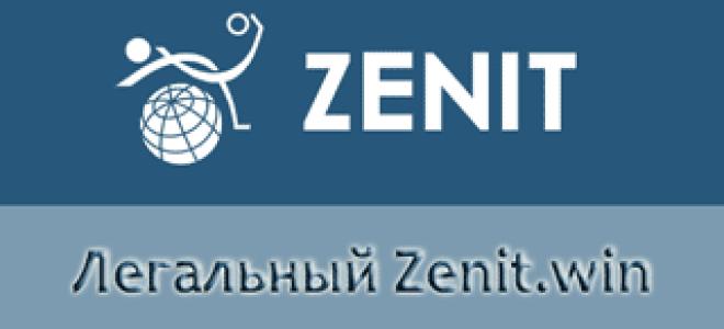 Легальный БК Зенит — сайт zenitbet win
