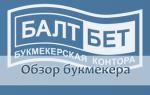 Букмекерская контора Балтбет — обзор официального сайта