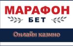 Онлайн казино Марафонбет