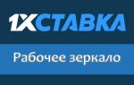 Зеркало 1xStavka — рабочий способ зайти на сайт, если он недоступен
